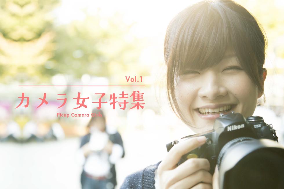 カメラ女子特集vol.1