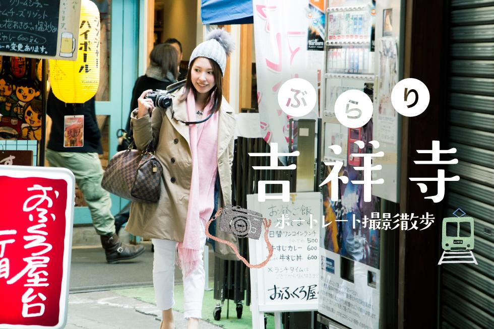 吉祥寺でポートレート撮影散歩