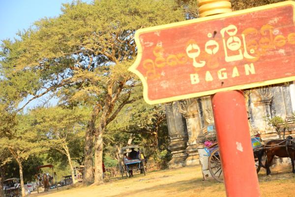 Old Baganの入り口にて