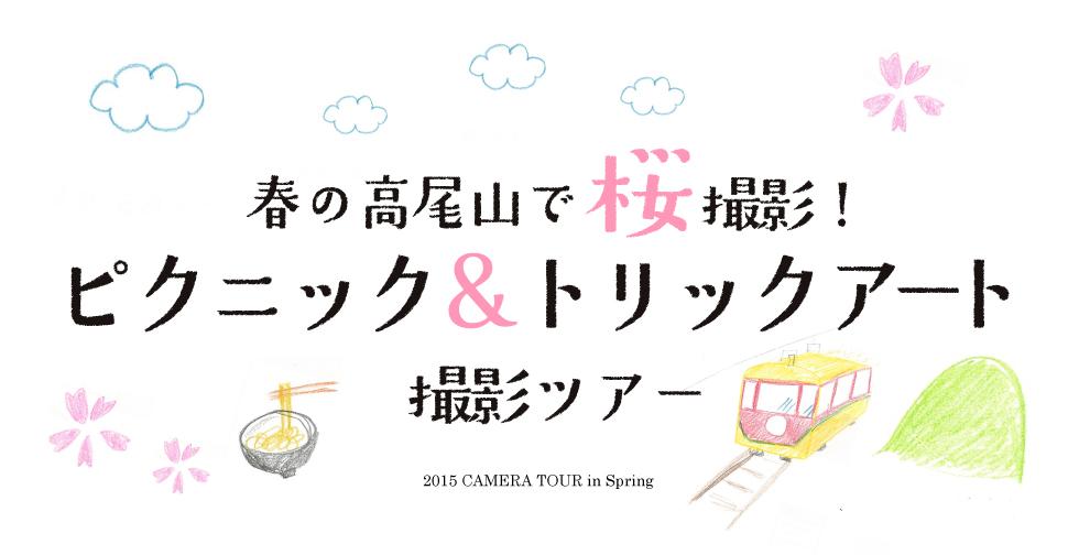 春の高尾山で桜撮影!ピクニック&トリックアート撮影ツアー