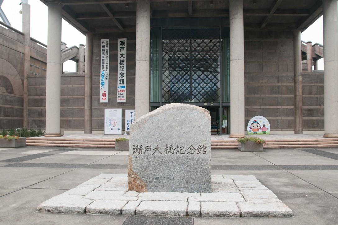 香川県坂出市 瀬戸大橋記念館/瀬戸大橋記念公園(6)