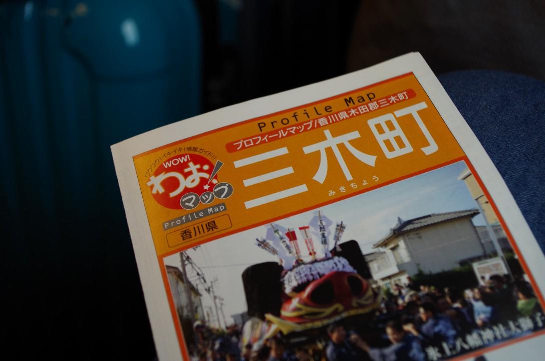 【 香川女子旅 】 三木町#01