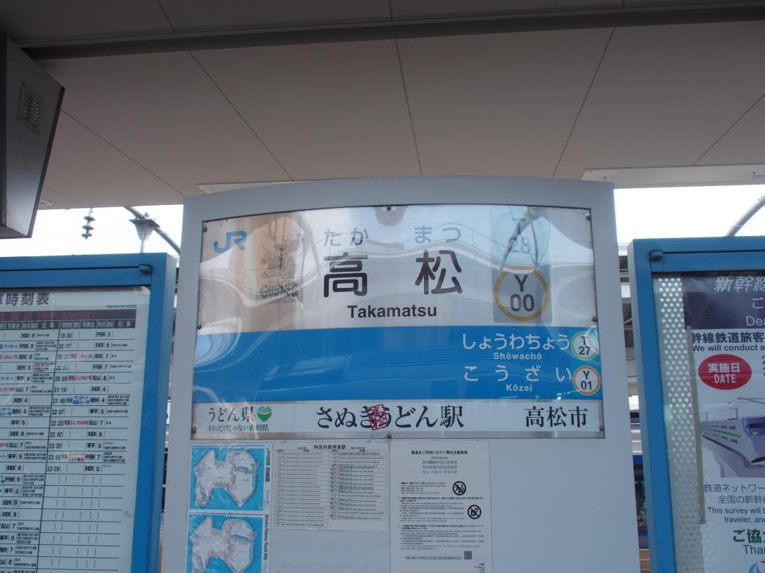【香川女子旅】東かがわ市の2日目朝編