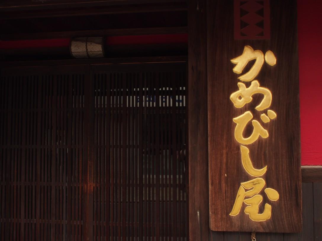 【香川女子旅】東かがわ市3日目 かめびし屋ピザ体験