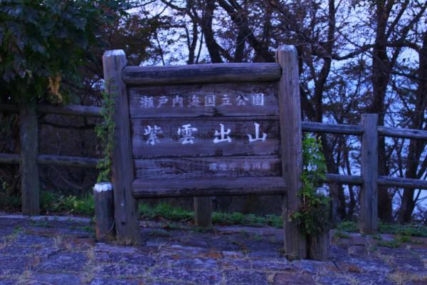 【香川女子旅】三豊市班1日目