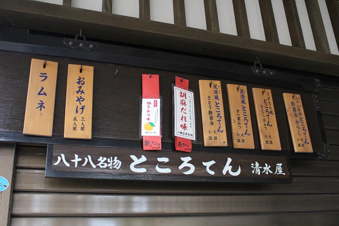 香川県坂出市 八十八名物 ところてん本舗 清水屋
