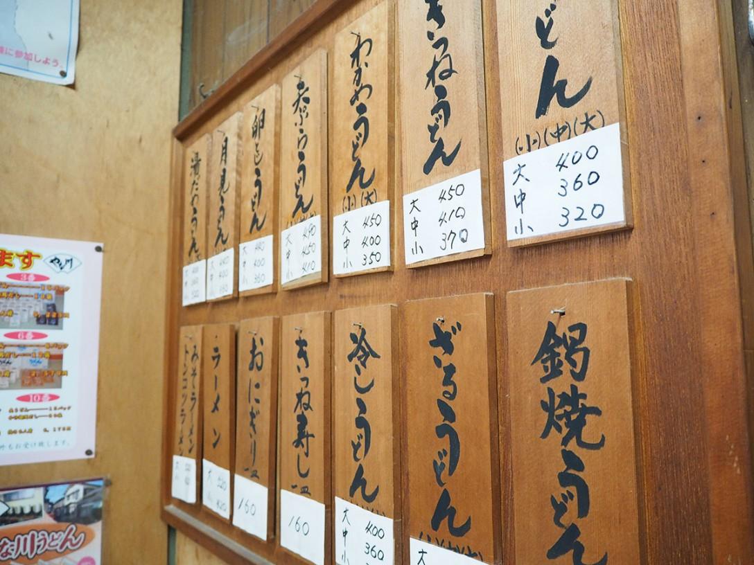 香川県観音寺市 柳川製麺所(やな川)
