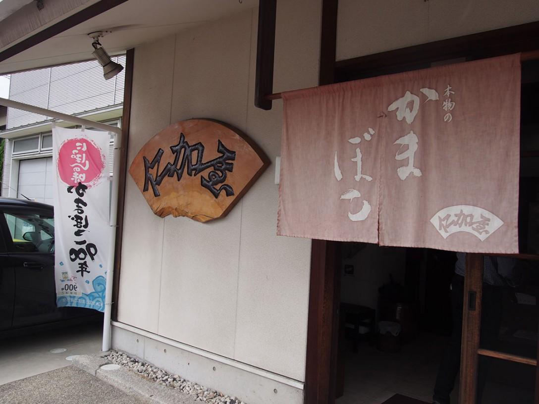 香川県観音寺市 蒲鉾の仁加屋