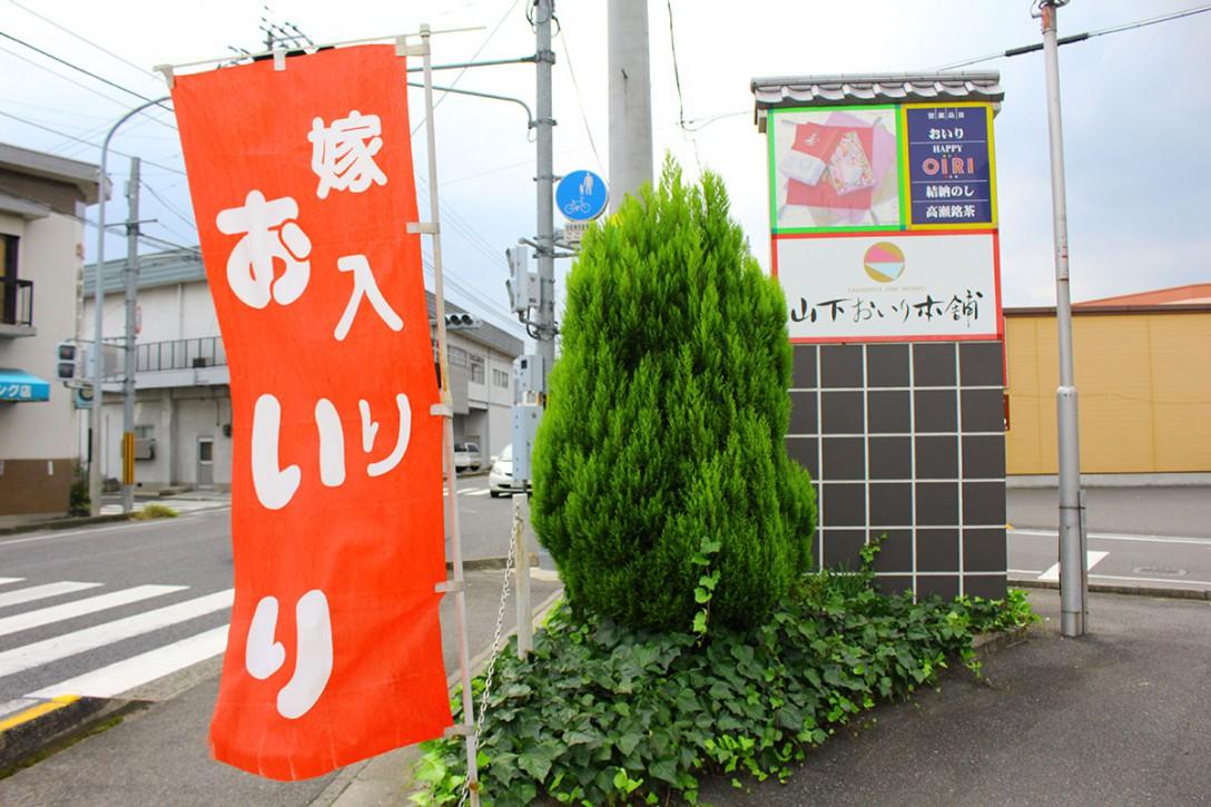 香川県三豊市 山下おいり本舗
