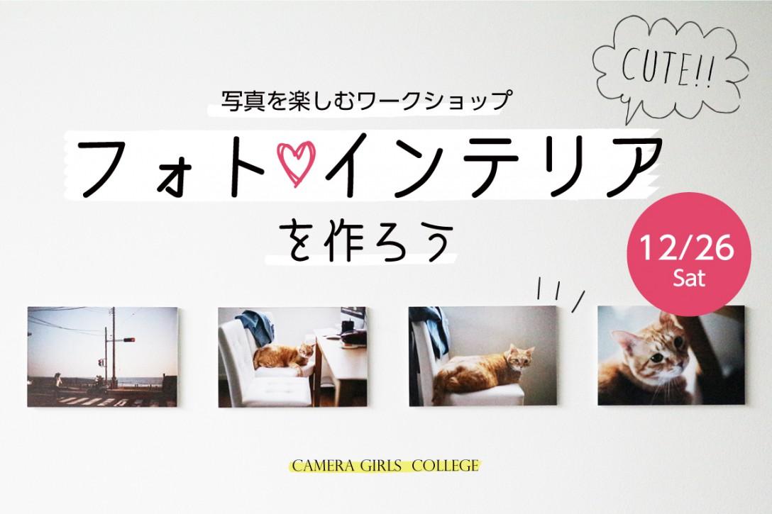 【12/26】フォトインテリアを作ろう♩写真を楽しむワークショップ