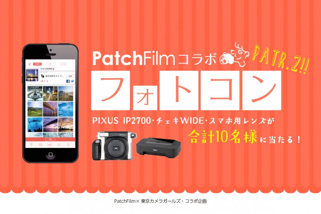 「PatchFilm×東京カメラガールズ」フォトコン・第2弾!