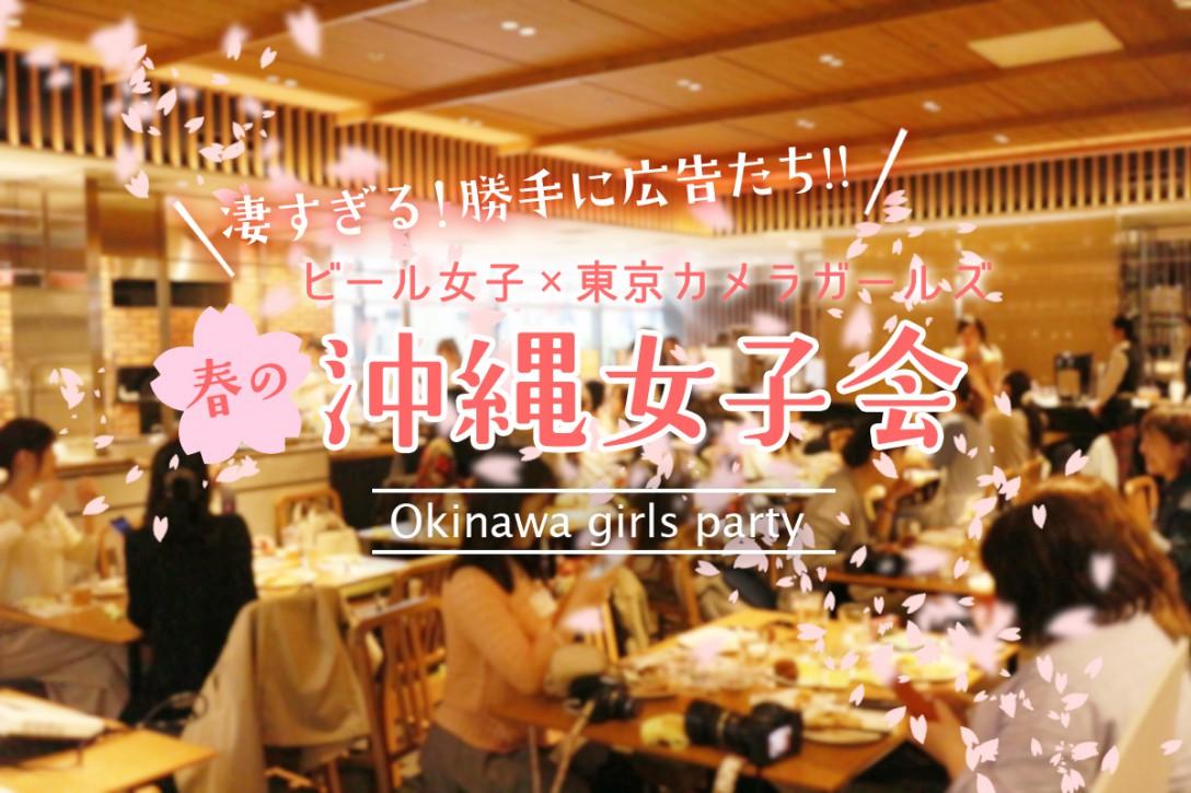 勝手に広告にチャレンジ!春の沖縄女子会レポ