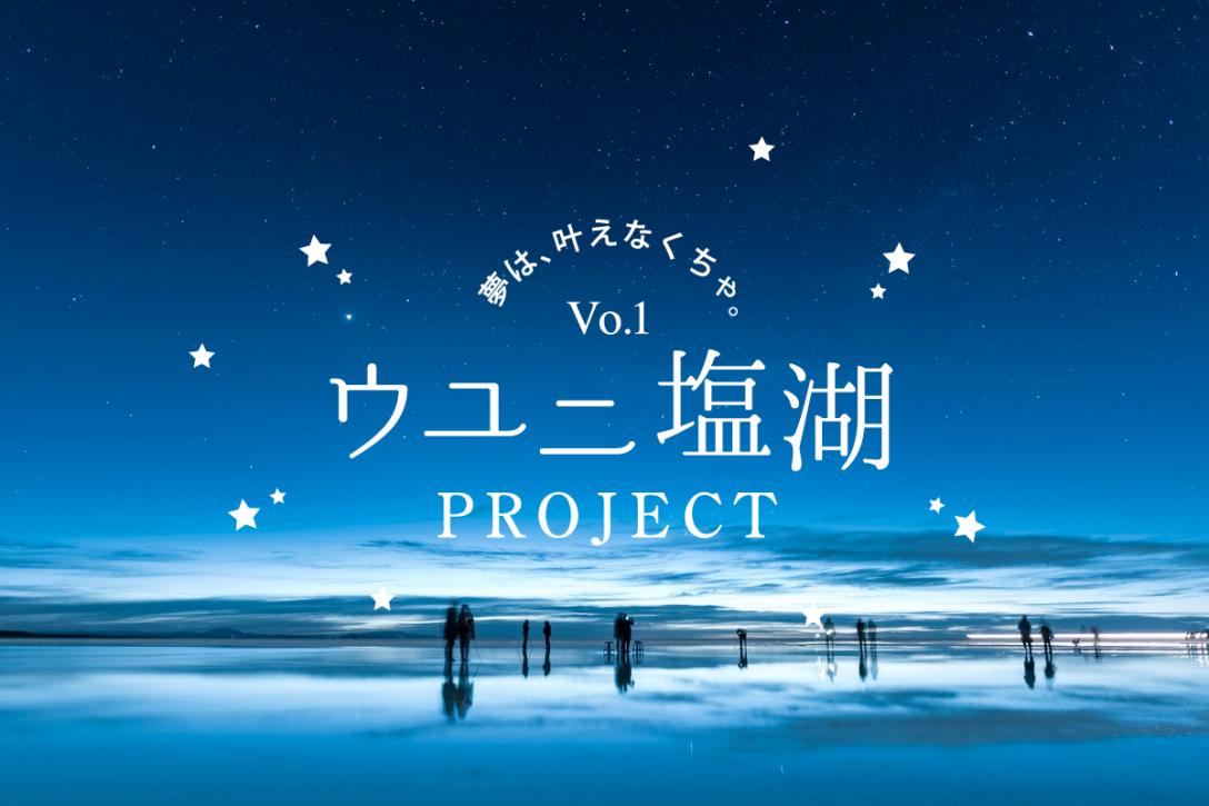 《夢は、叶えなくちゃ。》ウユニ塩湖プロジェクト始動!