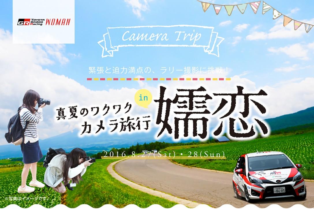 真夏のワクワクカメラ旅行in嬬恋、開催!