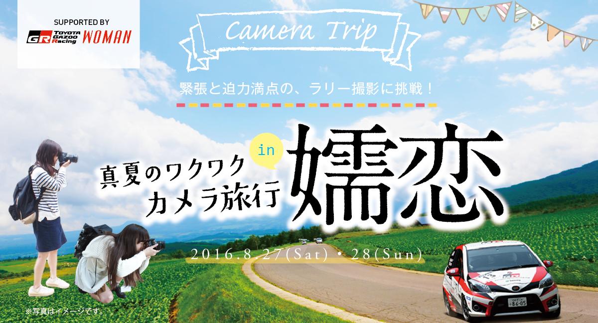 神戸カメラガールズ