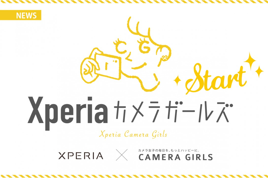 【メンバー募集中】XperiaカメラガールズがOPEN!!