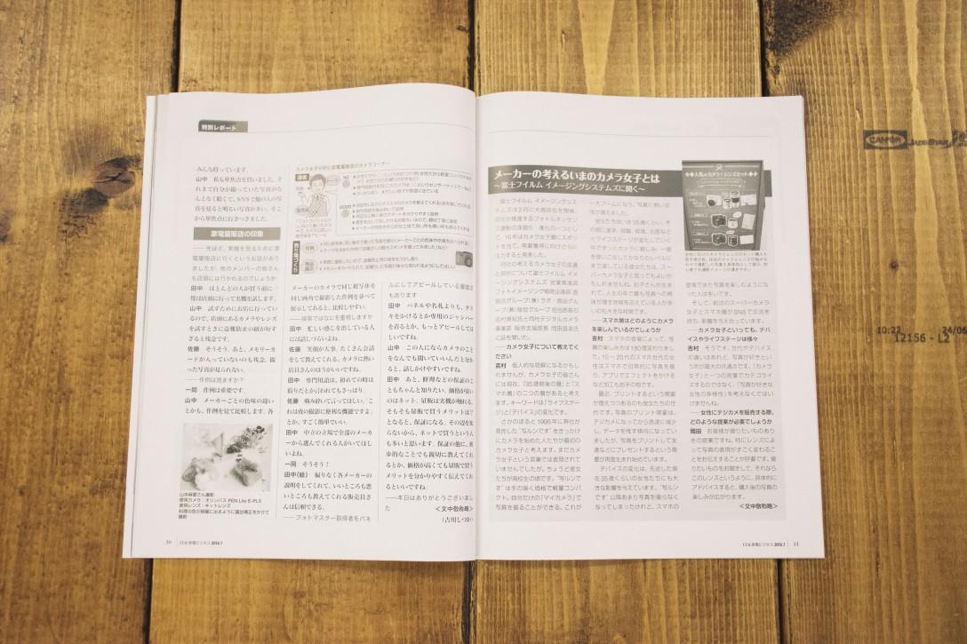 IT&家電ビジネス7月号に掲載されました!