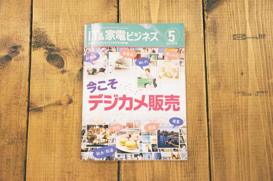 「IT&家電ビジネス」5月号に掲載されました!