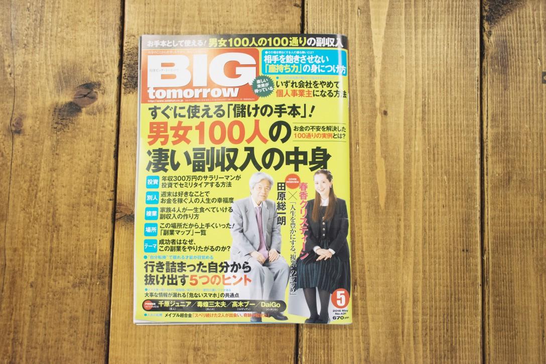 「BIG tomorrow」に掲載されました!