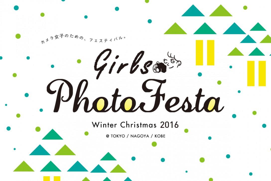 ガールズフォトフェスタ -Winter Christmas 2016- 開催!