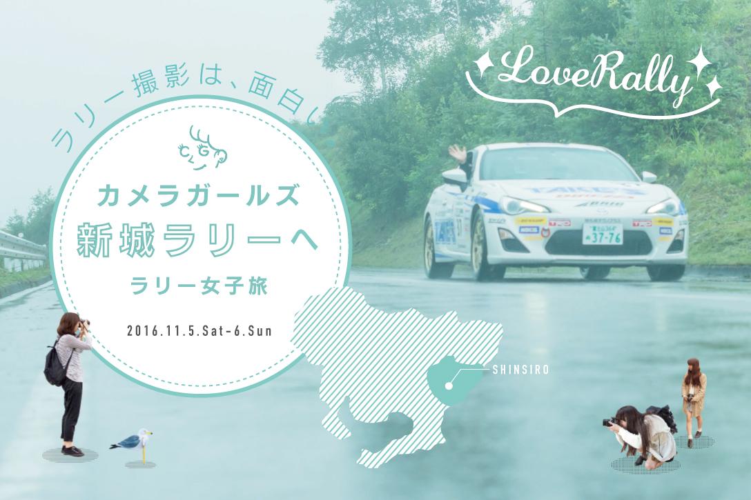 【Xperiaカメラガールズ】夕焼け撮影会in湘南鎌倉
