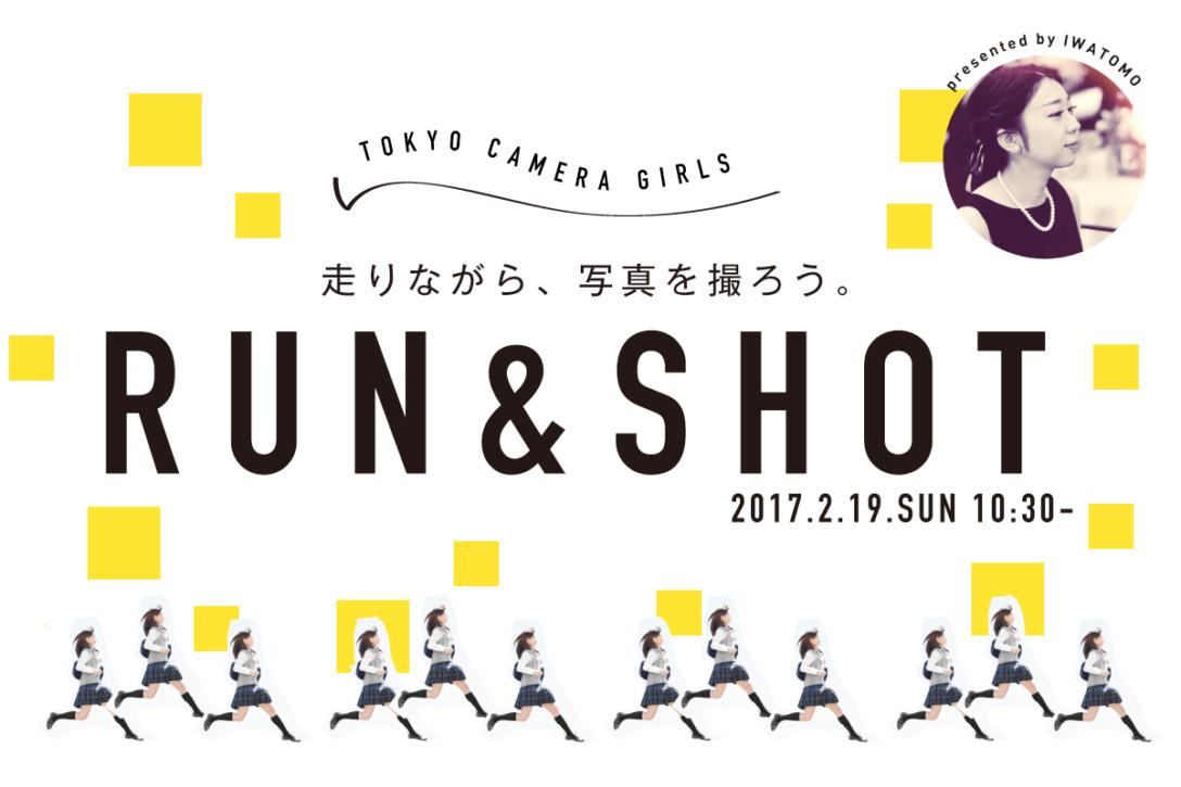 走りながら写真を撮ろう!RUN & SHOT撮影会。