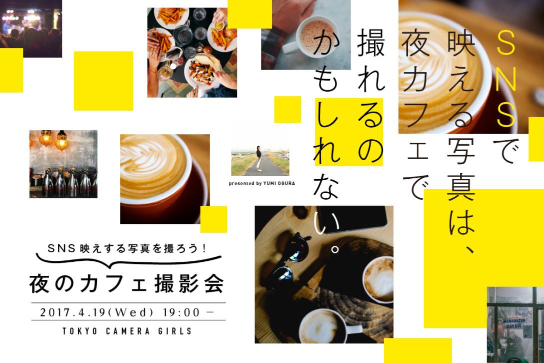 【4月19日】夜カフェでSNS映えする写真を撮ろう!