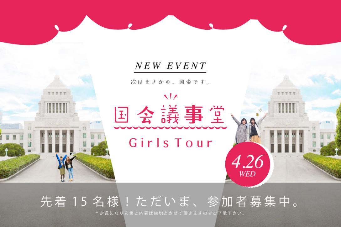 【4月26日】国会議事堂ツアー開催のお知らせ
