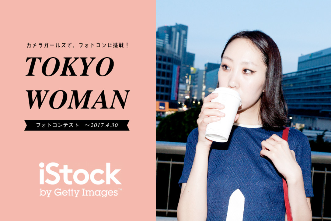 【カメラが当たる!写真が展示される?!】「TOKYO WOMAN」フォトコンテスト開催!