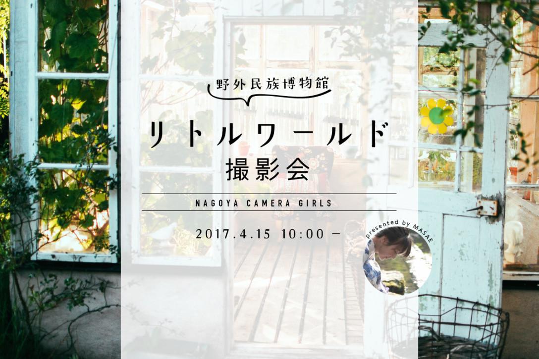 【4月15日】リトルワールド撮影会開催のお知らせ