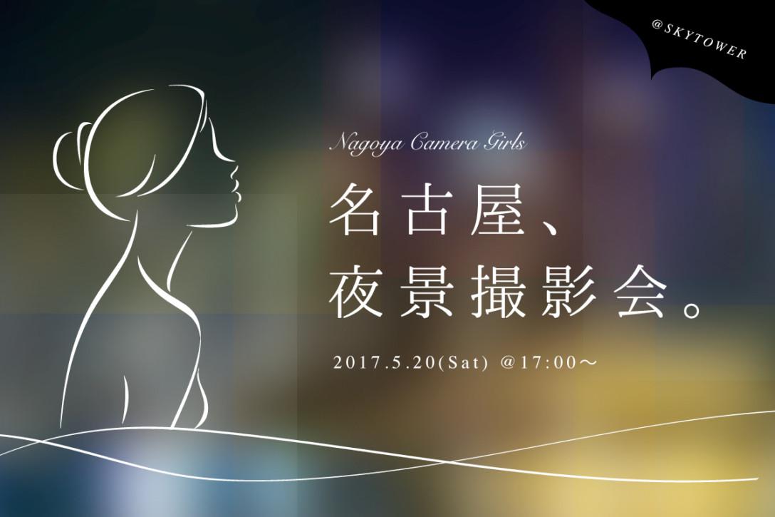【5月20日 】東山スカイタワーで、夜景撮影会!