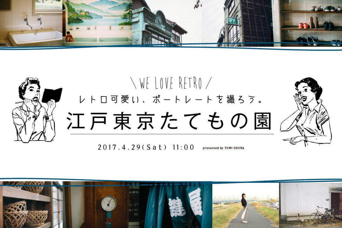 江戸東京たてもの園でレトロなポートレートを撮ろう!