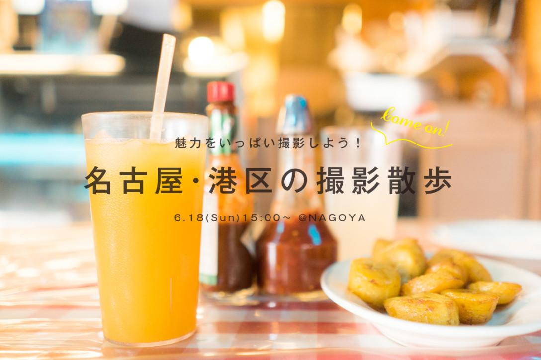 【6月18日】名古屋・港区の撮影散歩