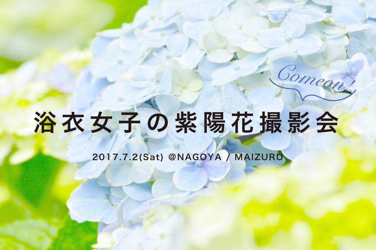 【7月2日・名古屋】浴衣女子のアジサイ撮影会
