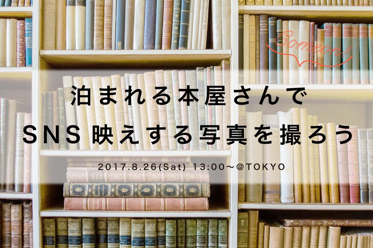 【8月26日】泊まれる本屋さんでSNS映えする写真を撮ろう