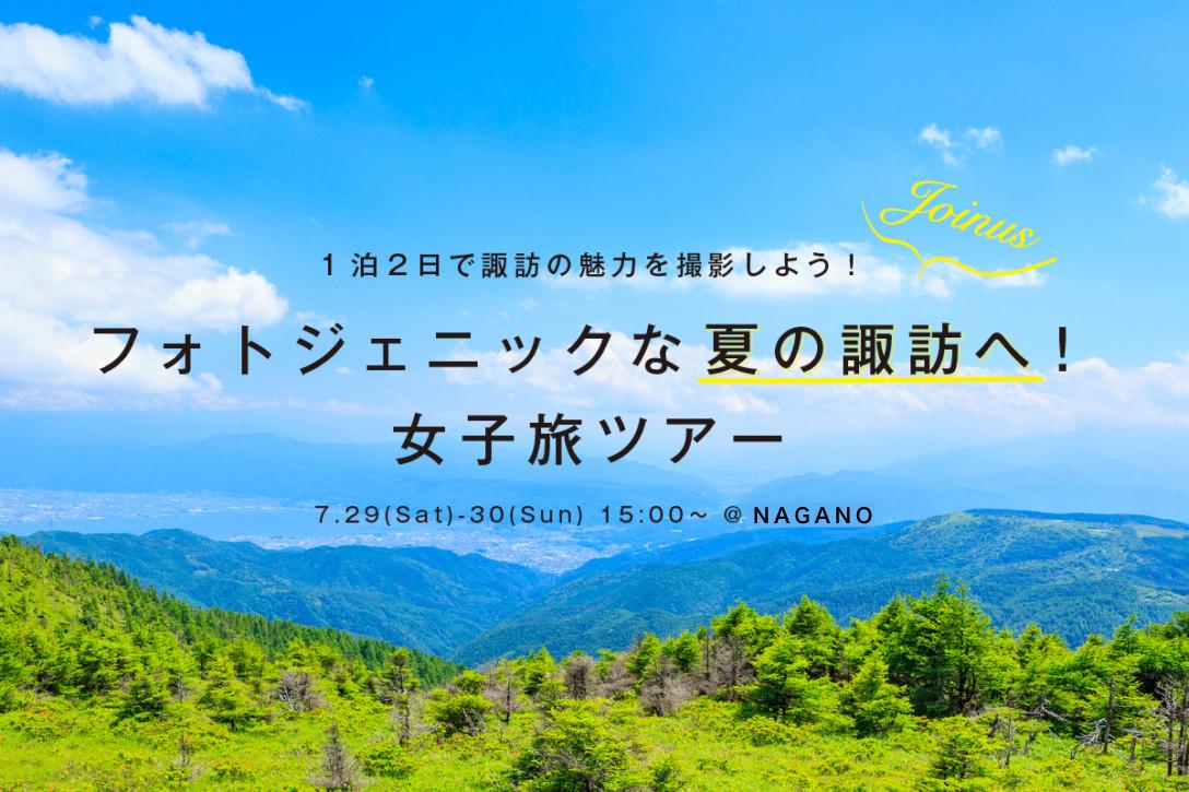 【7月29日・30日】フォトジェニックな夏の諏訪へ!女子旅ツアー<地方創生企画>