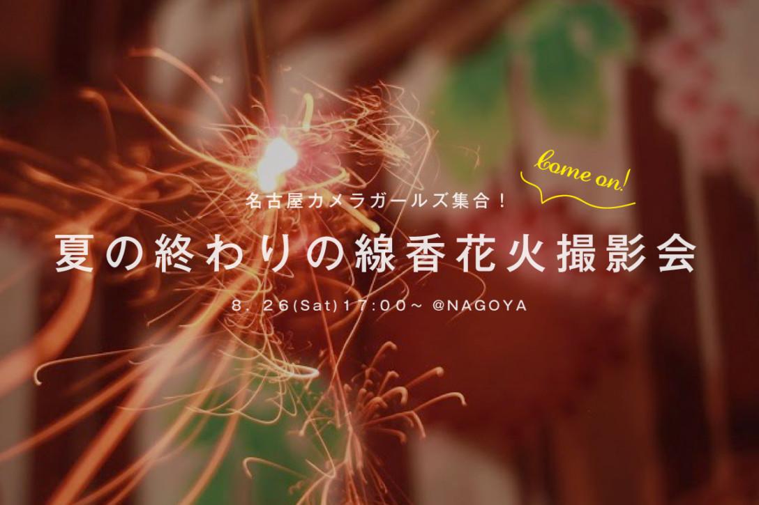 【8月26日】夏の終わりの線香花火撮影会