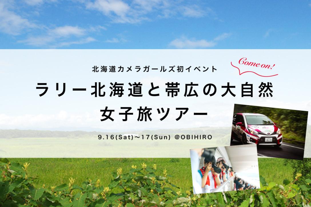 【9月16・17日】ラリー北海道と帯広の大自然!女子旅ツアー