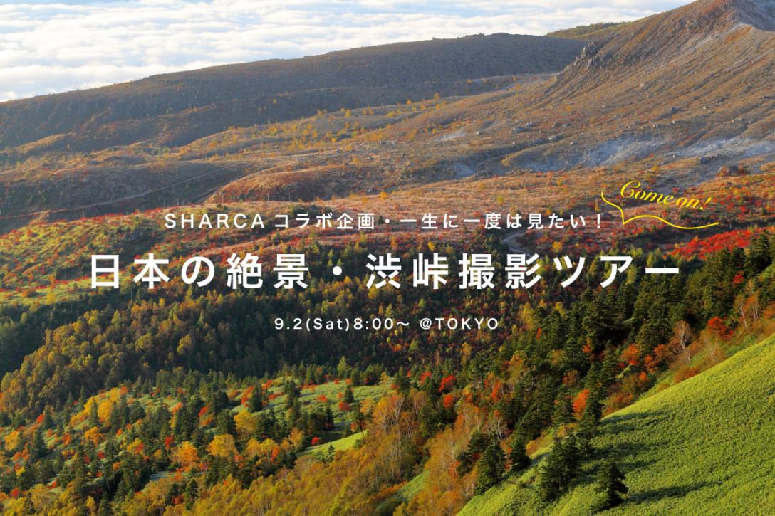 【9月2日】一生に一度は見たい、日本の絶景・渋峠を撮りに行こう。