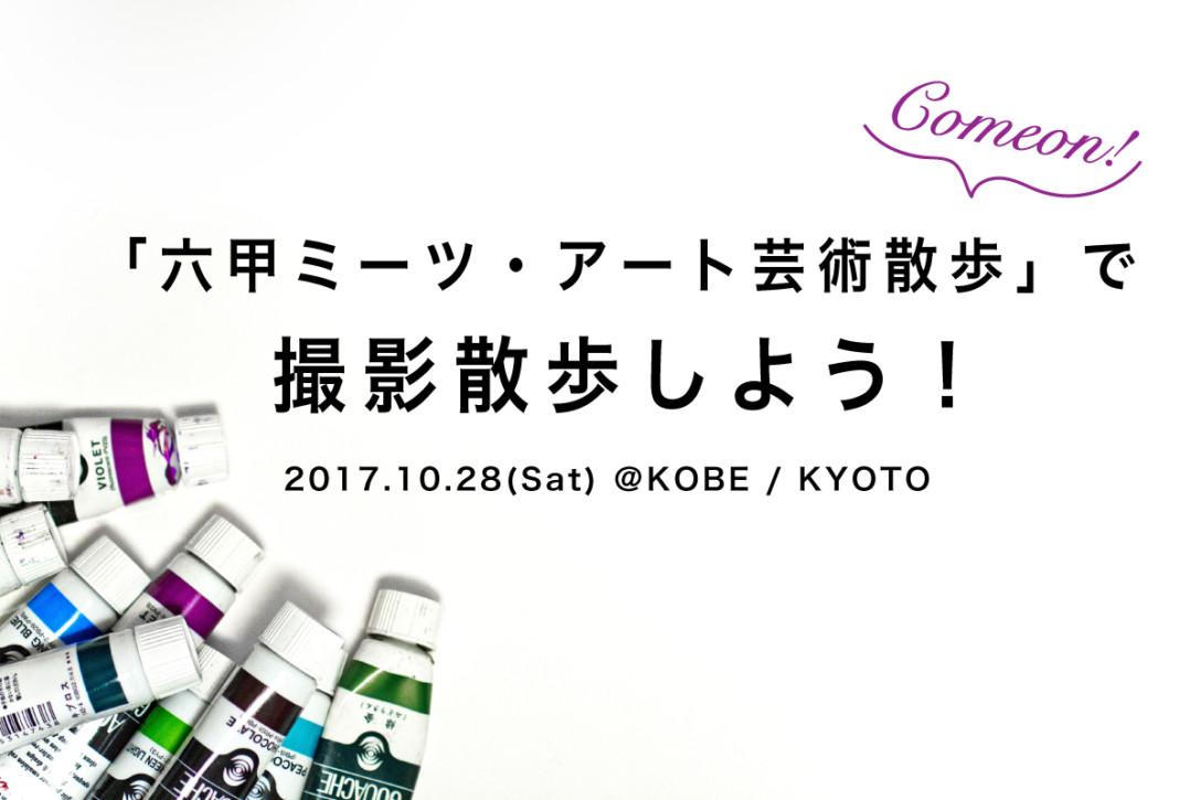 【10月28日】「六甲ミーツ・アート 芸術散歩」で撮影散歩しよう!