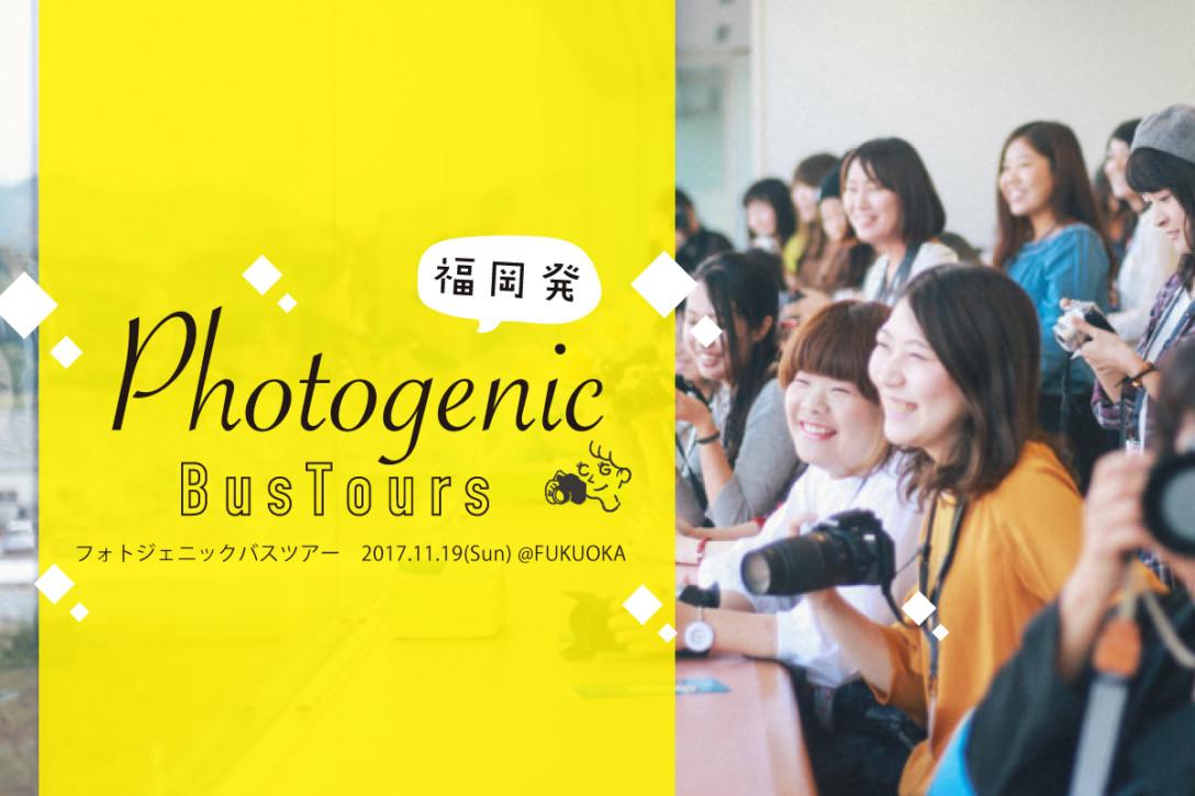 【11月19日】九州カメラガールズ!福岡発フォトジェニック・バスツアー開催<参加無料>