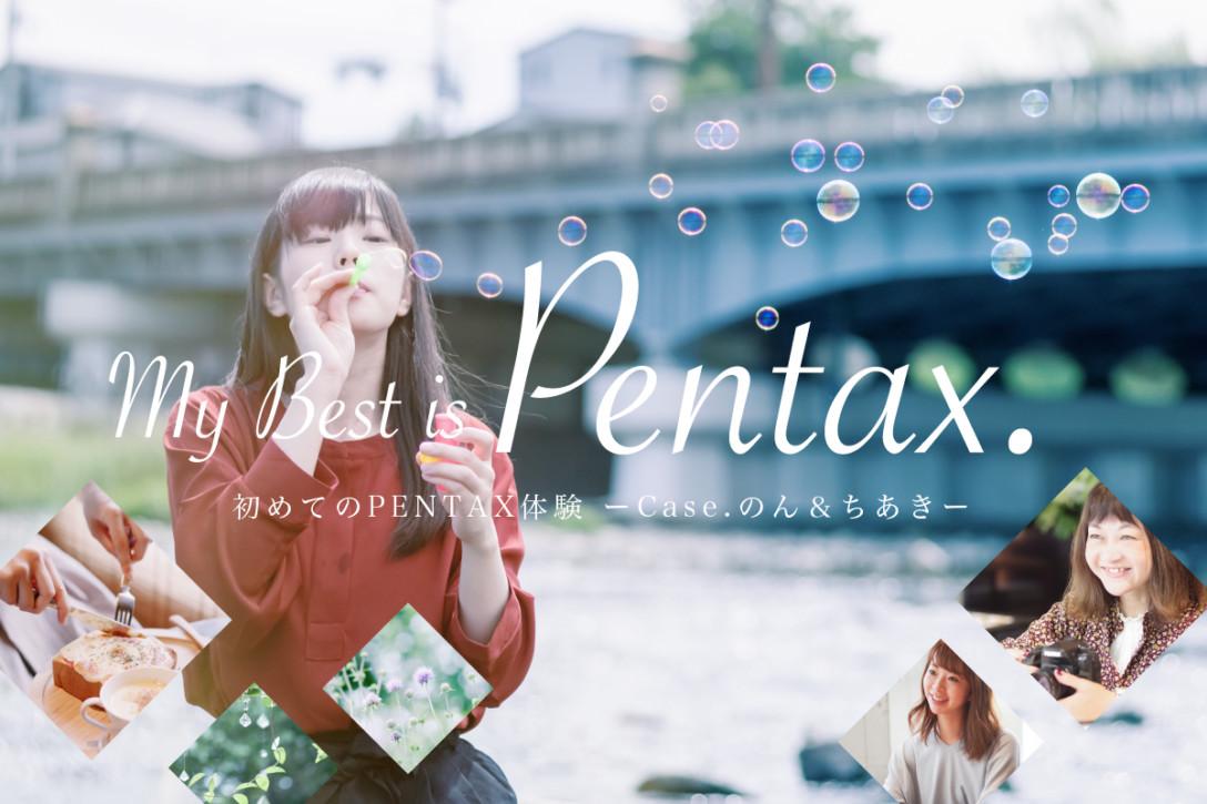 特別企画<My Best is PENTAX>初めてのPENTAX体験編