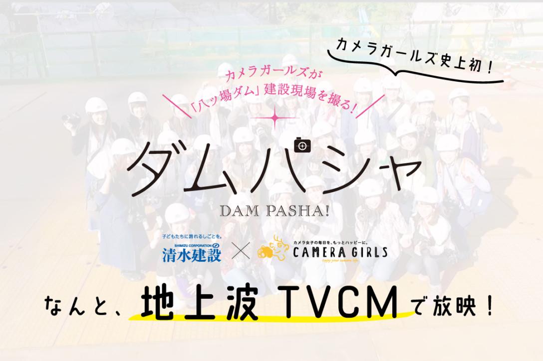 【TVCM決定!】カメラガールズ×清水建設のコラボ企画<ダムパシャ>がなんとTVCMに!