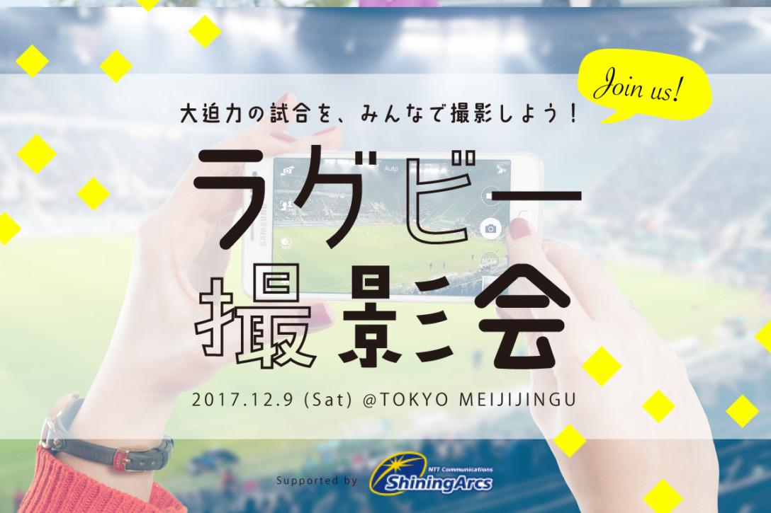 【12月9日】ラグビー特別撮影会in明治神宮