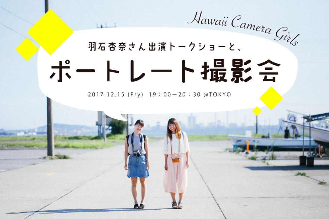 羽石杏奈さん出演トークショーと、ポートレート撮影会。