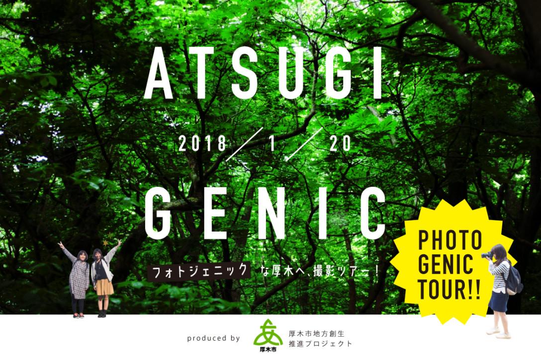 <ATSUGI GENIC>フォトジェニックな厚木へ、撮影ツアー!【1月20日】