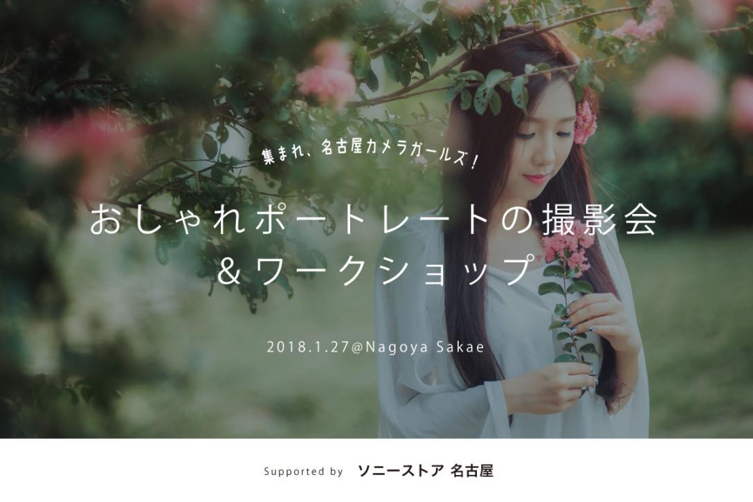 【1月27日】おしゃれポートレートの撮影会&ワークショップinソニーストア 名古屋