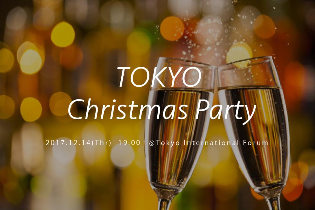 【12月14日】TOKYO Christmas Party in国際フォーラム