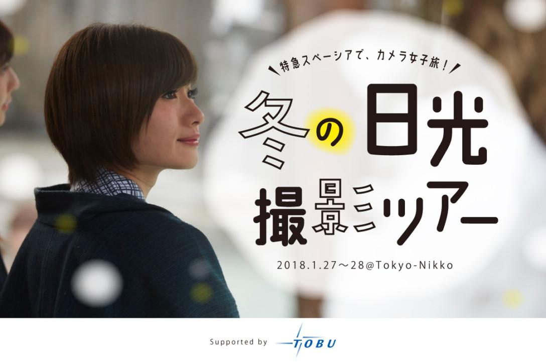 【1月27日・28日】冬の日光撮影ツアー<参加者募集中!>