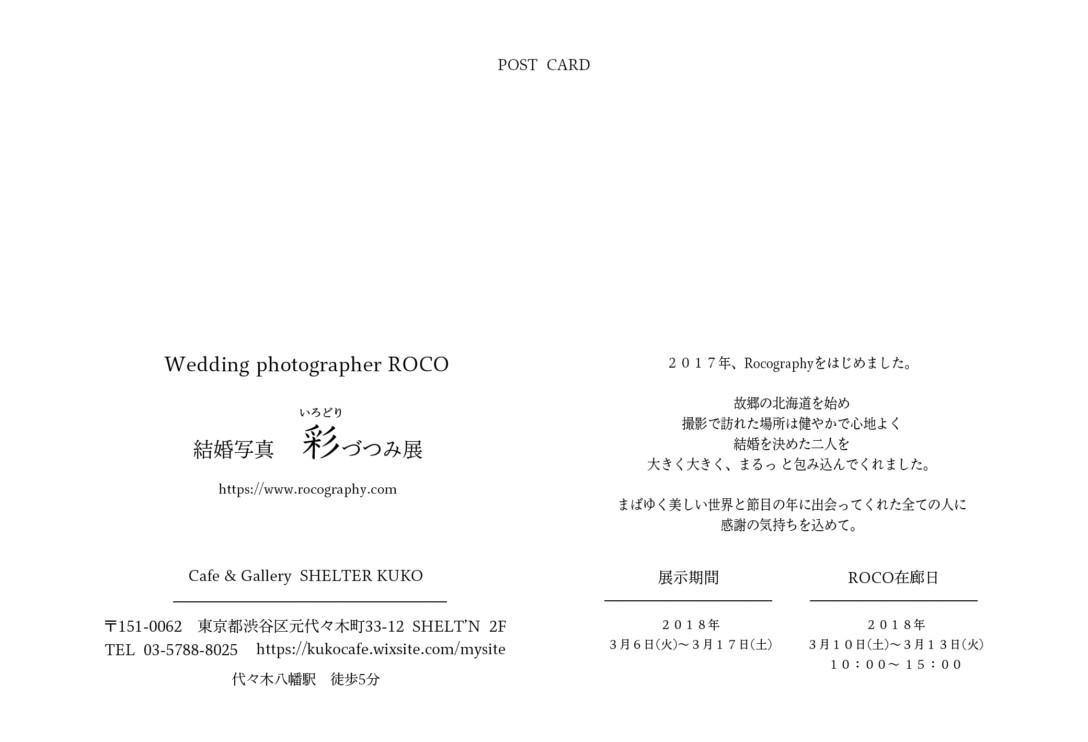 rocography写真展